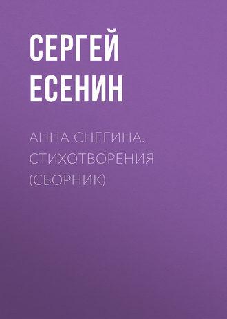 Аудиокнига Анна Снегина. Стихотворения (сборник)