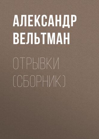 Аудиокнига Отрывки (сборник)