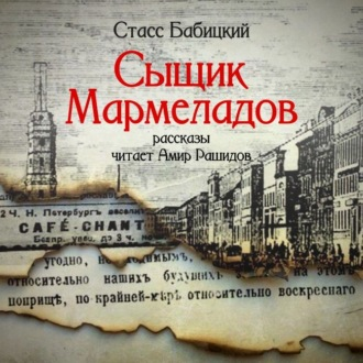 Аудиокнига Сыщик Мармеладов (сборник рассказов)
