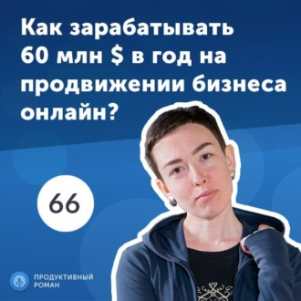 Аудиокнига 66 Юлия Хансвярова, SEMrush: SaaS-платформа для продвижения бизнеса в интернете.