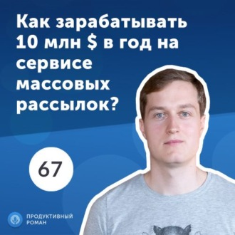 Аудиокнига 67. Максим Соловьев: массовые email и СМС рассылки. Есть ли будущее у email-маркетинга?