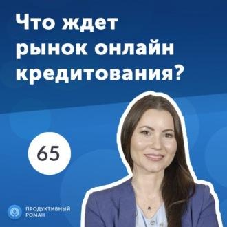 Аудиокнига 65. Алена Андроникова, Moneyveo: Как заработать на рынке онлайн кредитов?