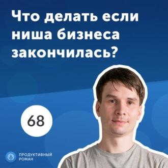Аудиокнига 68. Александр Егоров: чем сквозная аналитика полезна для бизнеса?