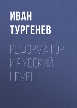 Аудиокнига Реформатор и русский немец