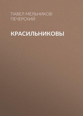 Аудиокнига Красильниковы