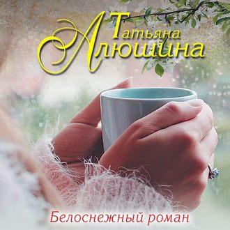 Аудиокнига Белоснежный роман