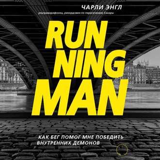 Аудиокнига Running Man. Как бег помог мне победить внутренних демонов
