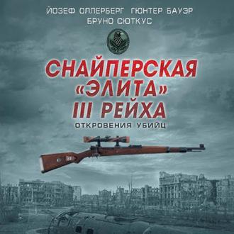 Аудиокнига Снайперская «элита» III Рейха. Откровения убийц (сборник)