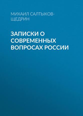Аудиокнига Записки о современных вопросах России