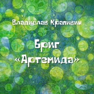 Аудиокнига Бриг «Артемида»