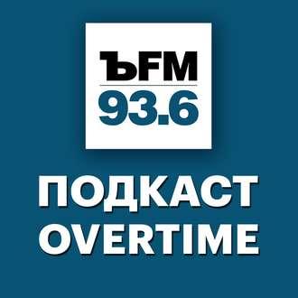 Аудиокнига Overtime: другой эфир. Пилотный выпуск