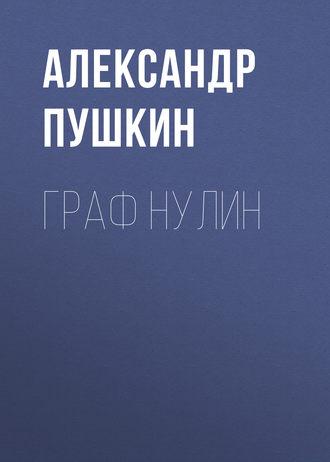 Аудиокнига Граф Нулин