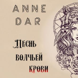 Аудиокнига Песнь волчьей крови