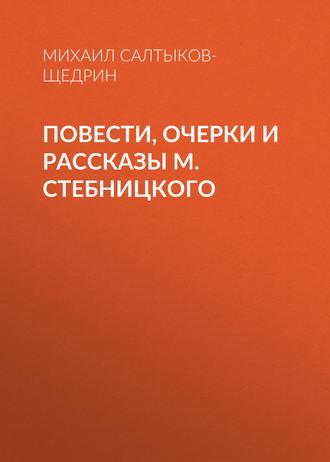 Аудиокнига Повести, очерки и рассказы М. Стебницкого