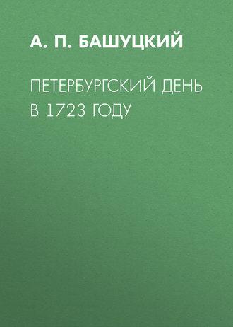 Аудиокнига Петербургский день в 1723 году