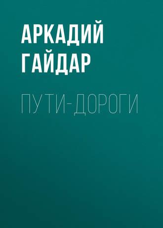 Аудиокнига Пути-дороги