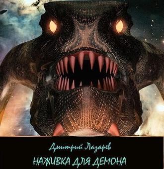 Аудиокнига Наживка для демона