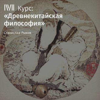 Аудиокнига Лекция «Философия Мэн-цзы. Часть I»