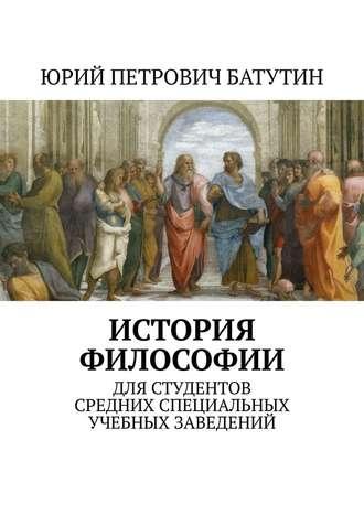 Купить История философии. Для студентов средних специальных учебных заведений