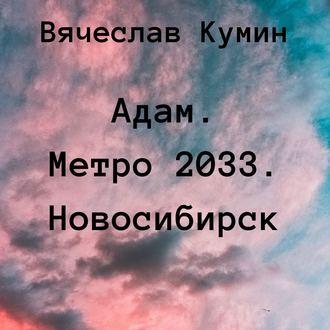 Аудиокнига Адам. Метро 2033. Новосибирск
