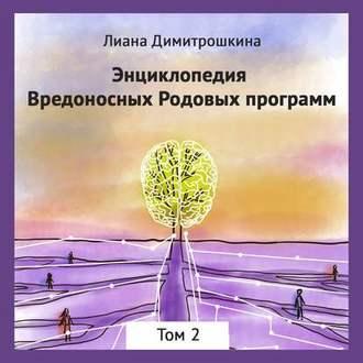 Аудиокнига Энциклопедия Вредоносных Родовых программ. Том 2