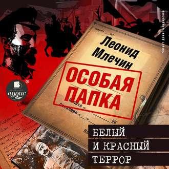Аудиокнига Белый и красный террор