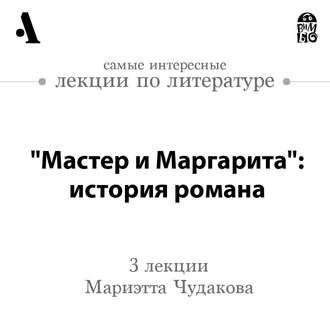 Аудиокнига «Мастер и Маргарита»: история романа (Лекции Arzamas)