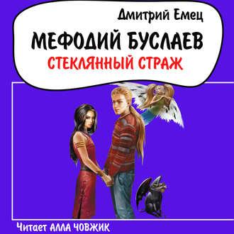 Аудиокнига Стеклянный страж