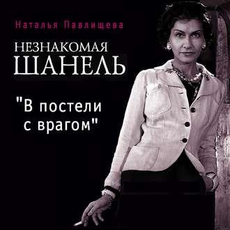 Аудиокнига Незнакомая Шанель. «В постели с врагом»