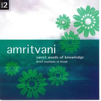 Аудиокнига Amritvani