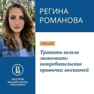 Аудиокнига Тратить нельзя экономить: потребительские привычки москвичей