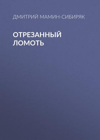 Аудиокнига Отрезанный ломоть