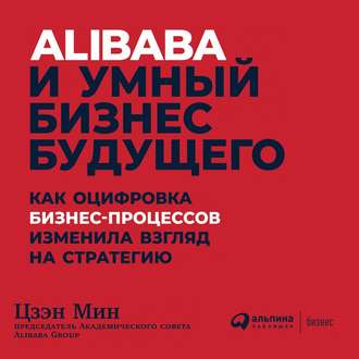 Аудиокнига Alibaba и умный бизнес будущего