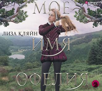 Аудиокнига Мое имя Офелия