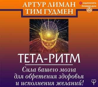 Аудиокнига Тета-ритм. Сила вашего мозга для обретения здоровья и исполнения желаний!
