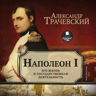 Купить Наполеон I. Его жизнь и государственная деятельность