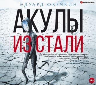 Аудиокнига Акулы из стали (сборник)