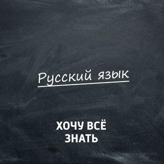 Аудиокнига Олимпиадные задачи. Русский язык. Часть 53