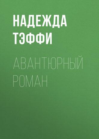 Аудиокнига Авантюрный роман