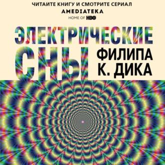Аудиокнига Электрические сны (сборник)