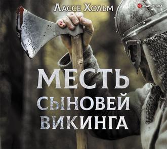 Аудиокнига Месть сыновей викинга