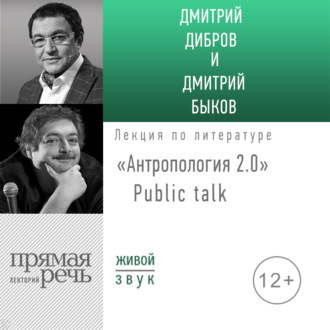 Аудиокнига «Антропология 2.0» Public talk
