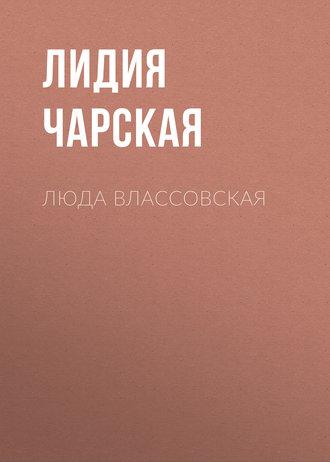 Аудиокнига Люда Влассовская