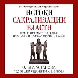 Аудиокнига Истоки сакрализации власти. Священная власть в древних царствах Египта, Месопотамии, Израиля