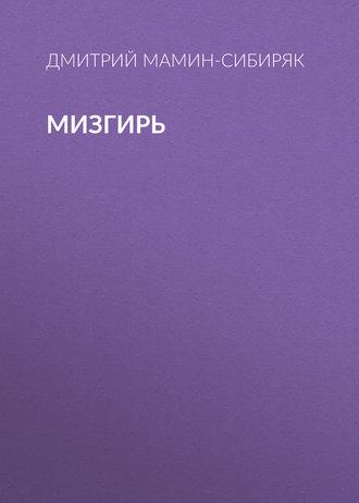 Аудиокнига Мизгирь