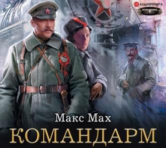 Аудиокнига Командарм