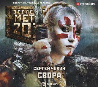 Аудиокнига Метро 2033: Свора