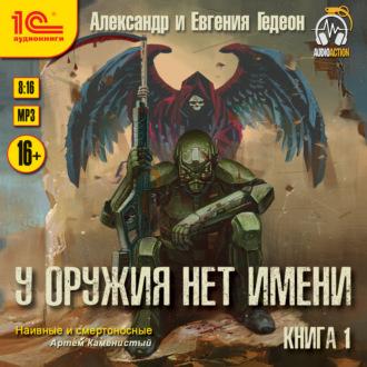 Аудиокнига У оружия нет имени. Книга 1