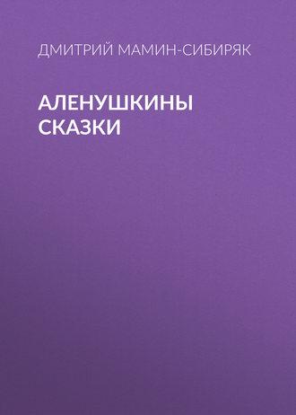 Аудиокнига Аленушкины сказки
