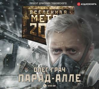 Аудиокнига Метро 2033: Парад-алле